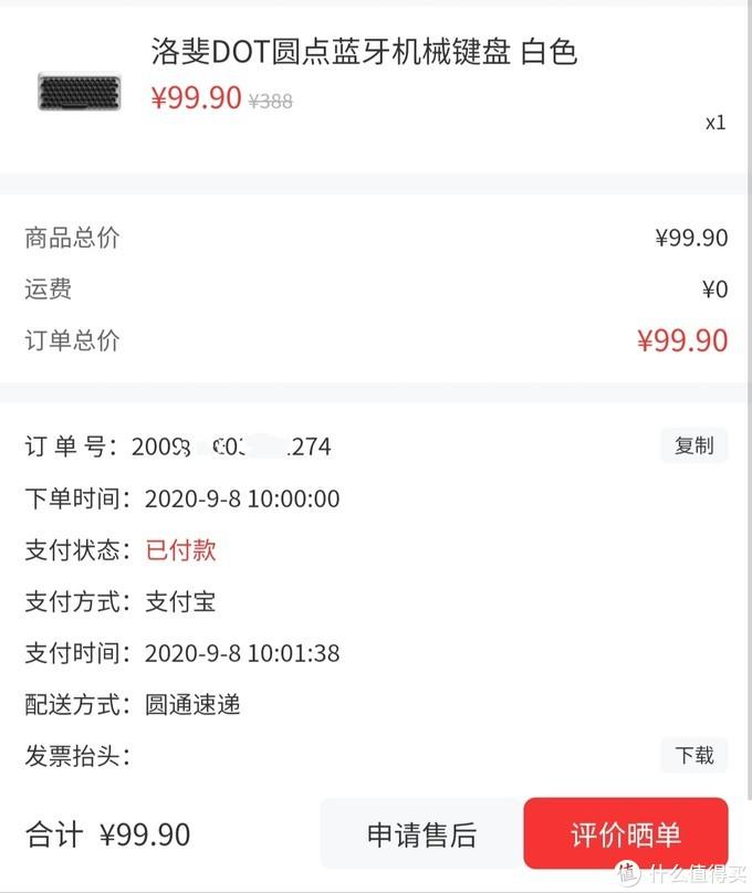 始于价格,终于颜值:洛斐DOT圆点蓝牙机械键盘简单评测