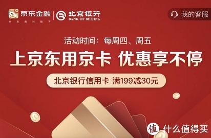 九月上新,盘点京东最新信用卡优惠活动!