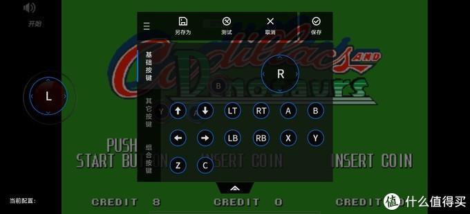 这里有多种按键设置模式,还有组合按键可以映射。