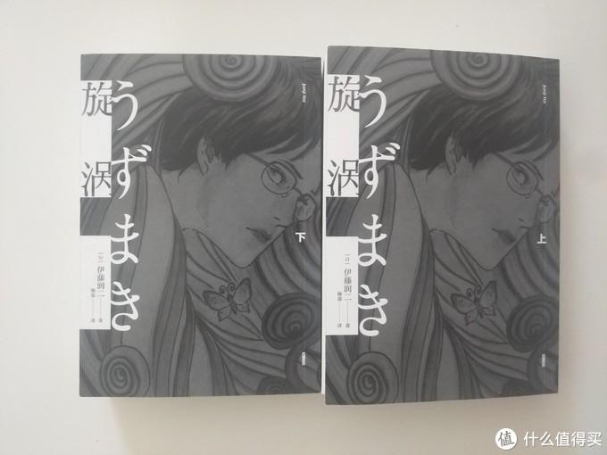 伊藤润二作品《旋涡》简体中文首版——旋涡是什么?诱惑?嫉妒?沉迷?人性?