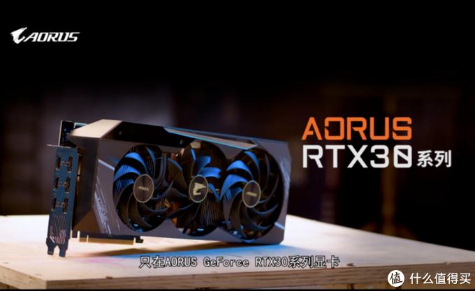 显卡散热设计新高度:技嘉AORUS RTX30系列显卡