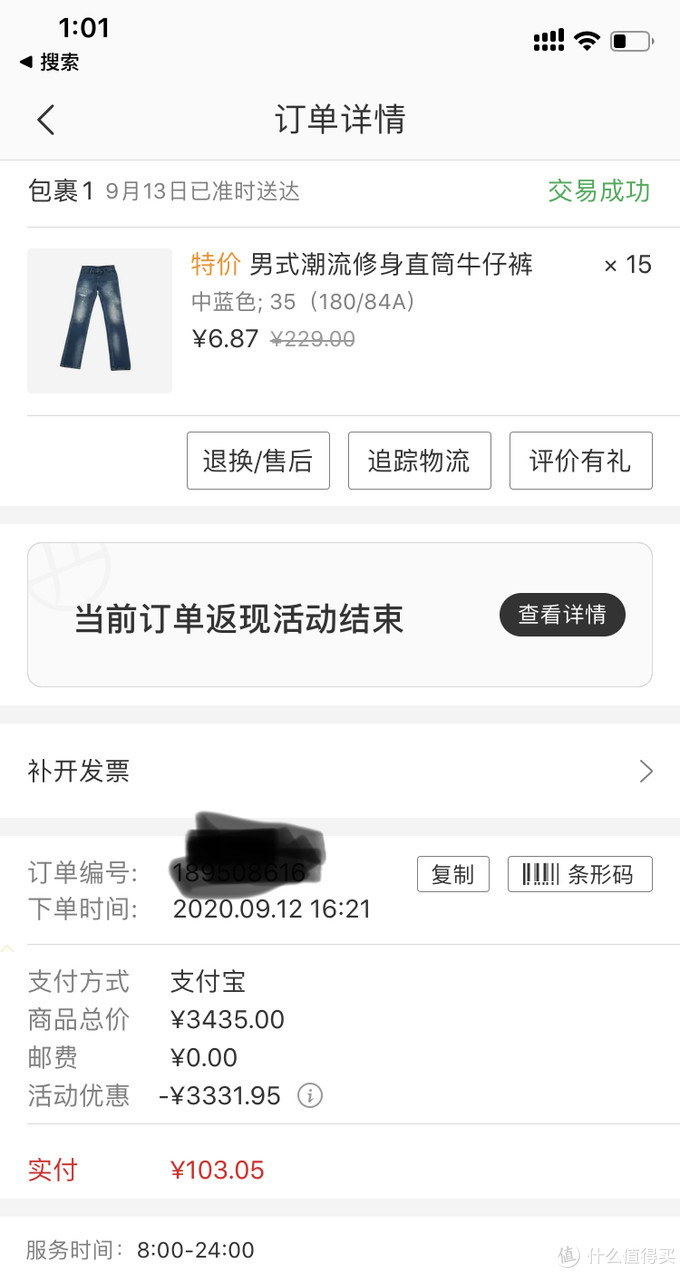 图书馆猿の神价格 网易严选 男式潮流修身直筒牛仔裤 简单晒