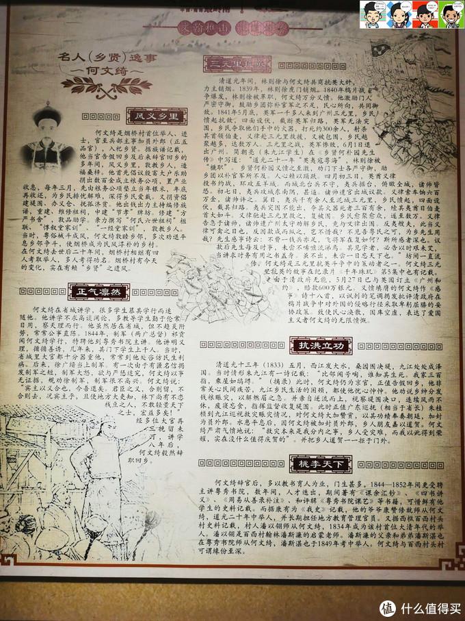何文绮,烟桥村的首位举人、进士,官至清朝兵部主事加员外郎。最为村民津津乐道的事迹,就是广州三元里抗英,我们都曾经在历史教科书中学过。