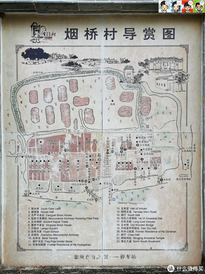村口的导游图,水墨国画的技法把岭南水乡的独特风韵表现得淋漓尽致。