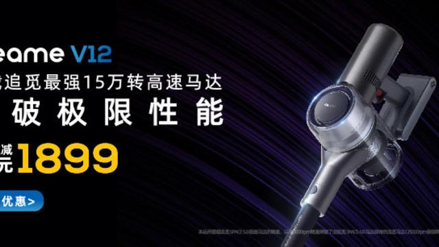 转速革命性能王者!追觅科技全球首发15万转超强吸力无线吸尘器V12