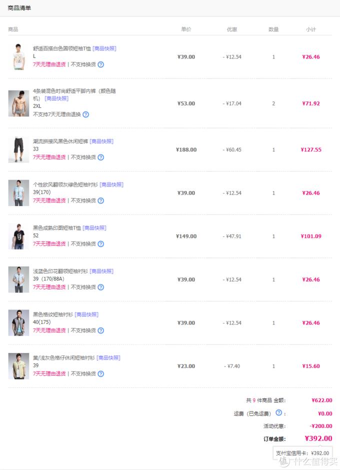 如果我不贴出订单截图,你不会知道原来鞋服可以这么便宜!