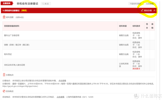 上海电动车上牌网上预约指南及免排队上牌实际体验