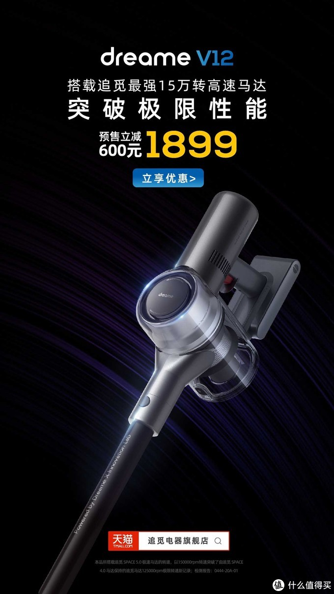 15万转超强吸力、更静音:追觅V12无线吸尘器重磅上市
