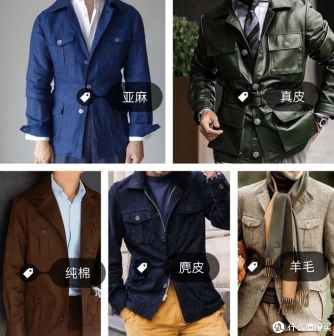各种材质的猎装夹克
