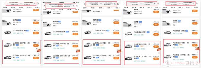 一嗨租车:以28天为参照时间,随着租车时间越长,每日单价越来越高