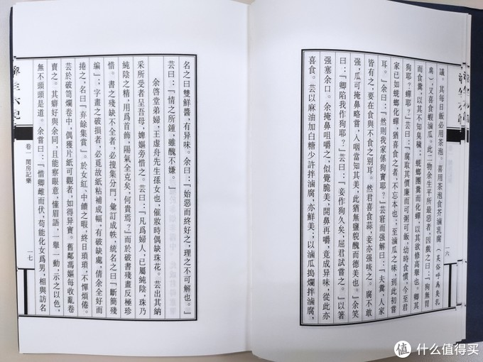 广陵书社经典国学读本系列之《浮生六记》小晒