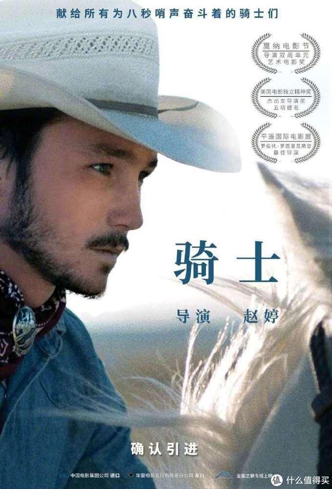 赵婷指导的独立电影《骑士》确定引进,讲述牛仔竞技场中的骑师故事,为此后的金狮奖做铺垫