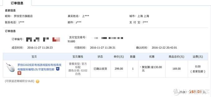 2016年的订单
