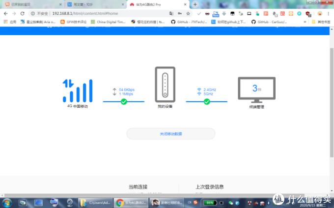华为4G路由2Pro开箱测评