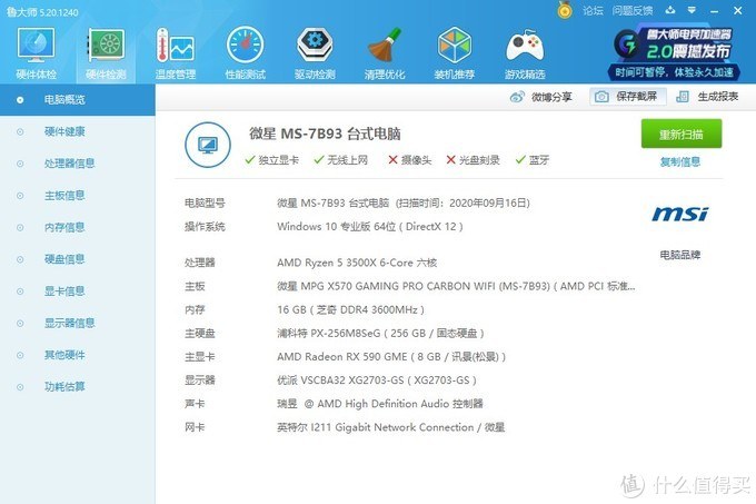 XFX讯景 RX 590 GME傲狼版评测—你可能只需要千元级别显卡