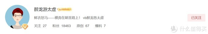 交个朋友:我在值得买广州剁结识的几名达人