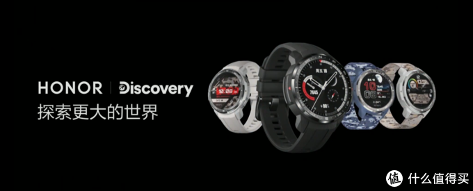 荣耀手表GS Pro正式发布:25天超长续航、北斗定位返航、血氧检测、103种运动模式
