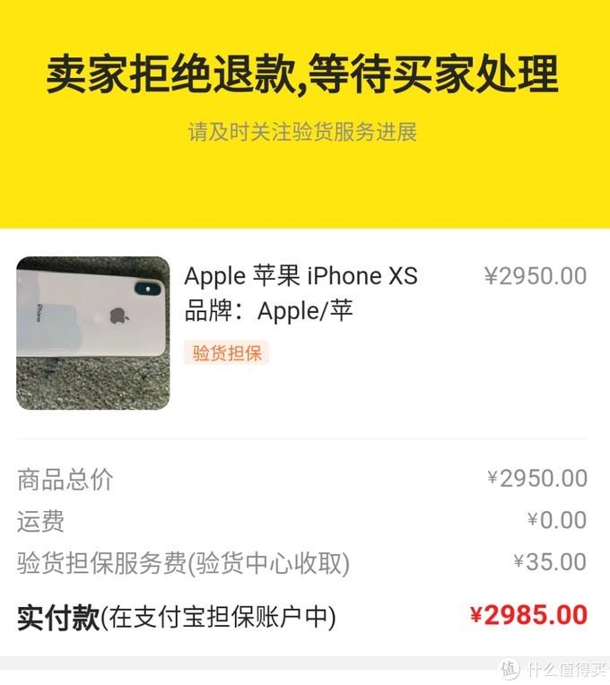 赶在苹果发布会前一天,我却买了台二手xs