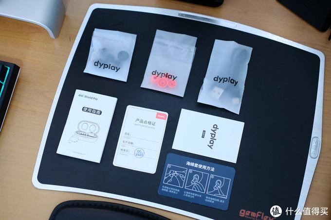 dyplay降噪盾 ANC Shield Pro 上手体验