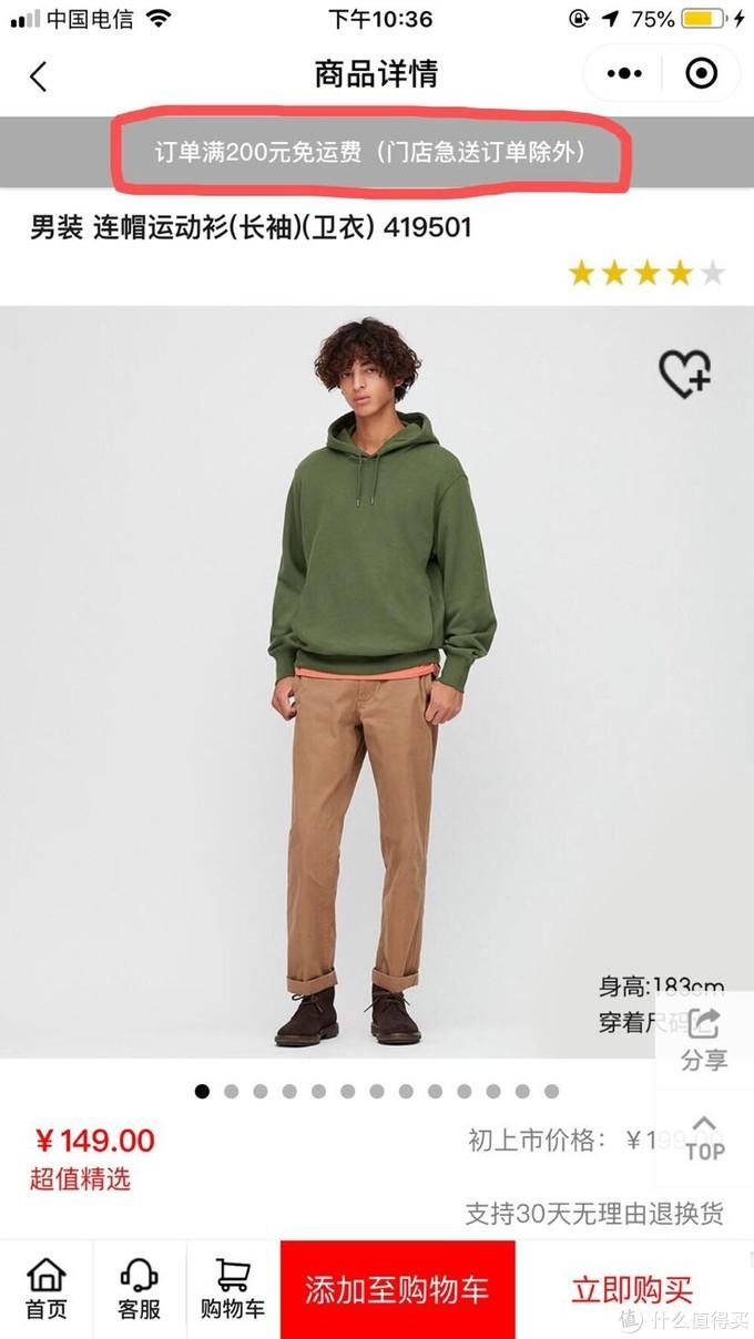 """今天你""""邮衣裤""""了吗—优衣库有券有赠品+复习无门槛包邮方法"""