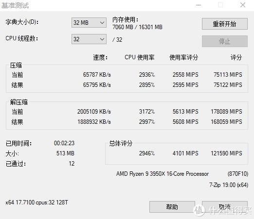稳定高频之选,十铨冥神DARK Z DDR4 3600内存测试
