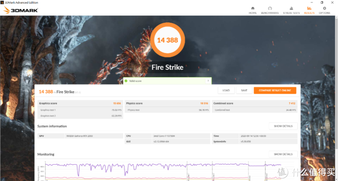 3DMark Fire Strike测试