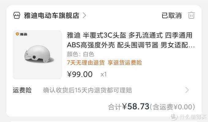 50块的雅迪3C认证头盔,到底香不香?