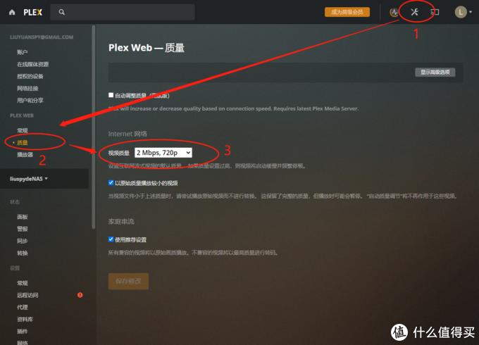 玩转NAS影音,可能你只差Plex&Kodi的距离!PT下载、海报墙、流媒体播放一文搞定!