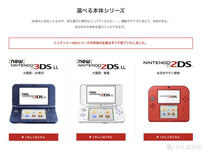 重返游戏:掌机时代的终点?3DS官网显示系列机型已全部停产