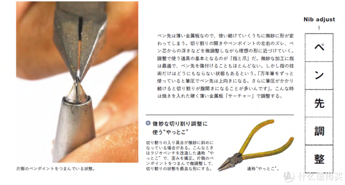 万年笔匠人长原流——钢笔调整打磨的世界之巅