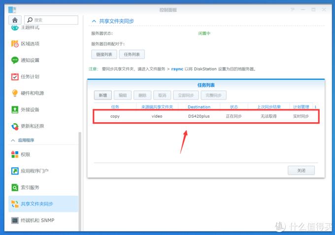 存储升级计划,把家中单盘NAS升级更新换代到四盘位NAS:群晖DS420+ 体验分享