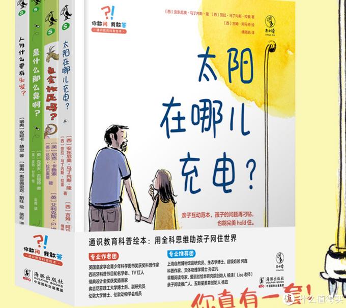 孩子书荒怎么办?跟着这6家版出公司买书错不了!附上书单推荐!~