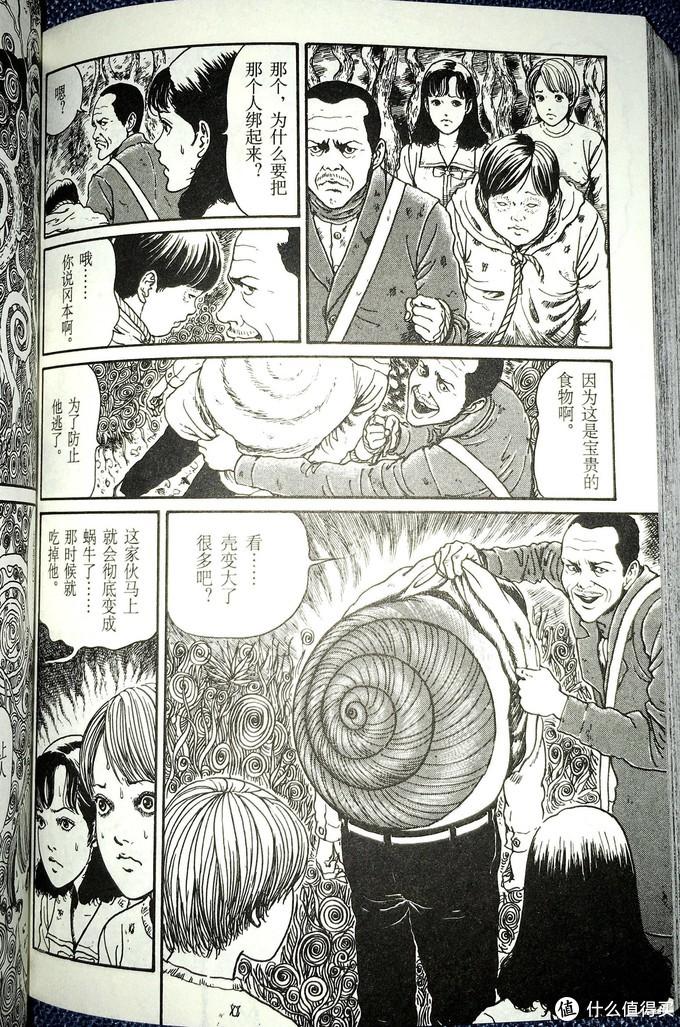 爱的魔力转圈圈,浅谈伊藤润二代表作《旋涡》