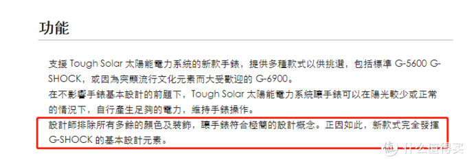 卡西欧手表入坑记-Part 2(G-5600E)