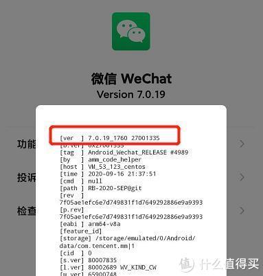 安卓微信7.0.19正式版更新:「粤语语音转文字」等~