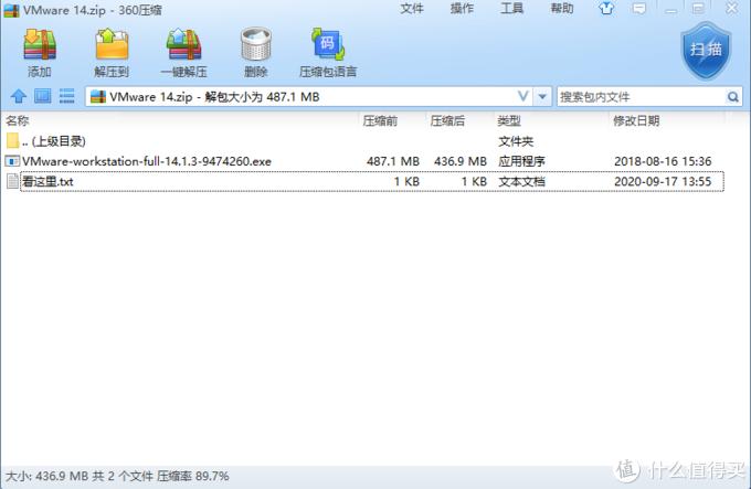 双击VMware,解压安装