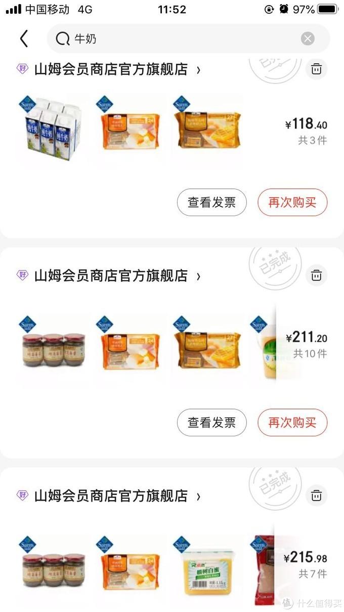 三种应对方案,足不出户也能尽享山姆美味(内附热卖产品购买链接)