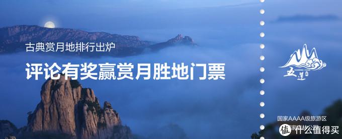 在五莲,穿越900年,与苏轼举杯共赏同一片月光