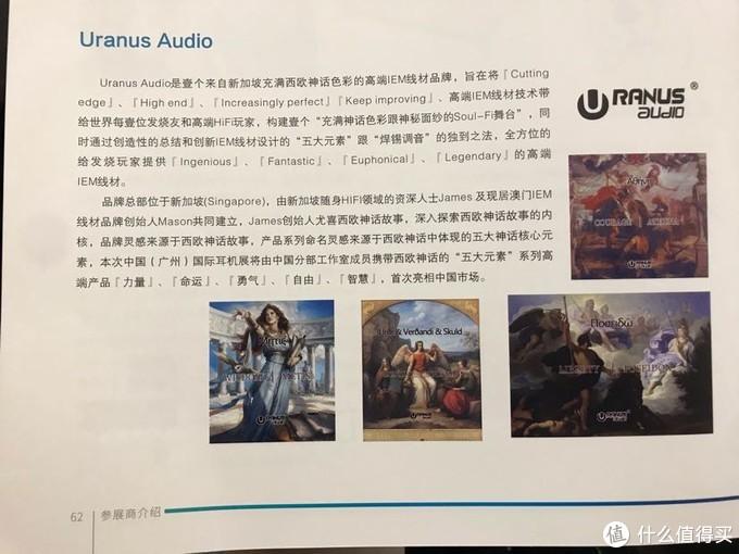 广州展Uranus Audio的官方品牌简介