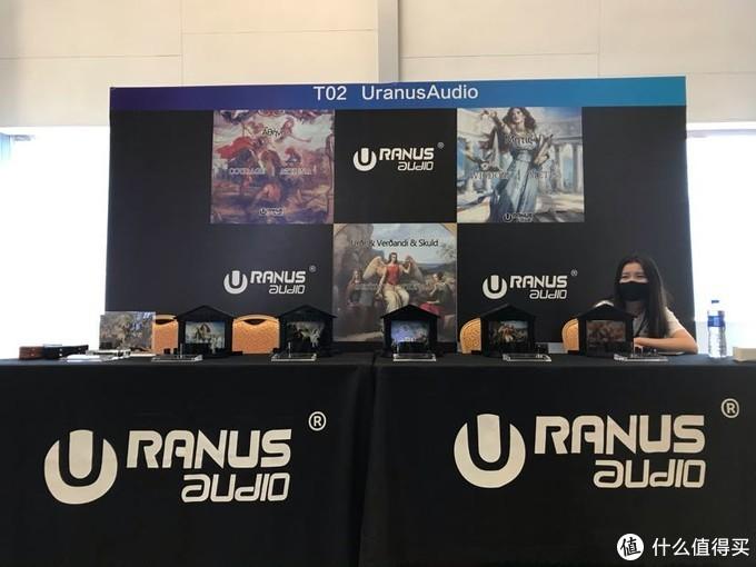Uranus  Audio展位
