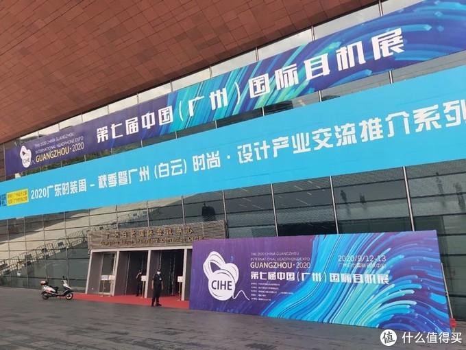 2020年中国(广州)国际耳机展