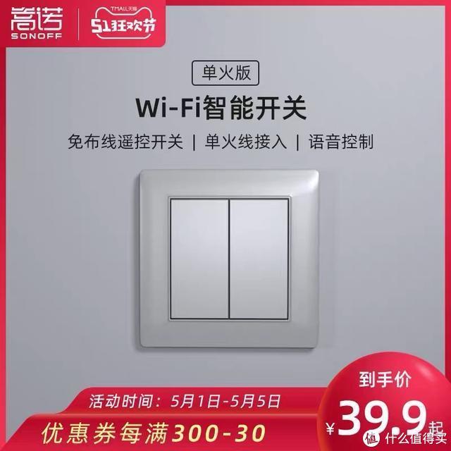 喜大普奔,告别小米米家,华为智能家居携手易微联100元打造两室两厅智能照明