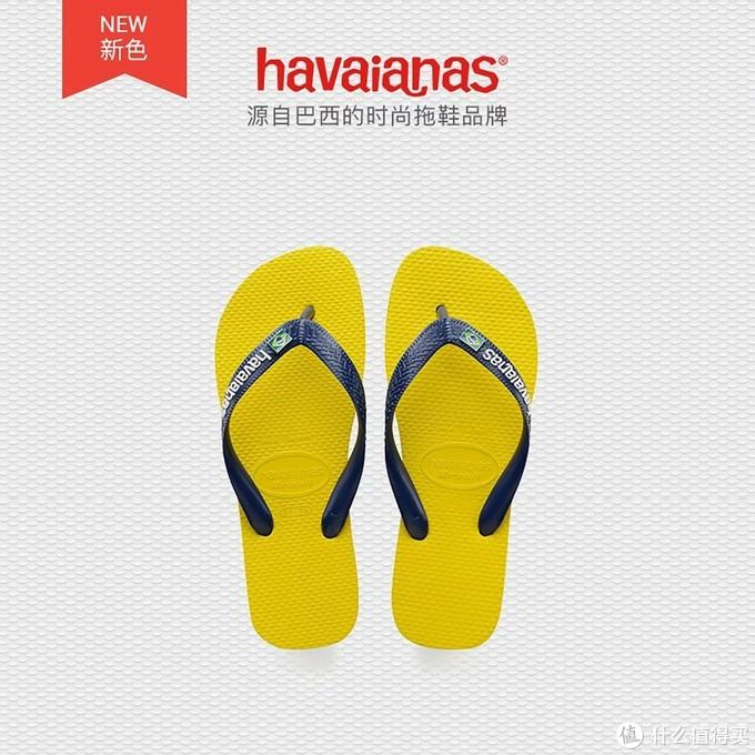 哈瓦那 哈维纳 人字拖 巴西新老款趿拉板儿购入体验