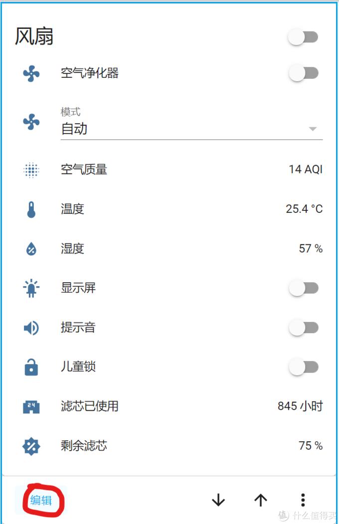 空气净化器接入到home assistant-小米空气净化器2S举例