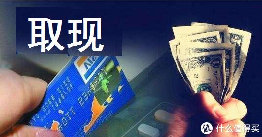 各大银行信用卡取现规则盘点,最全的信用卡取现规则在这里!