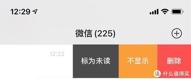 iOS微信7.0.16内测更新:聊天会话新增「不显示」网友称很赞!