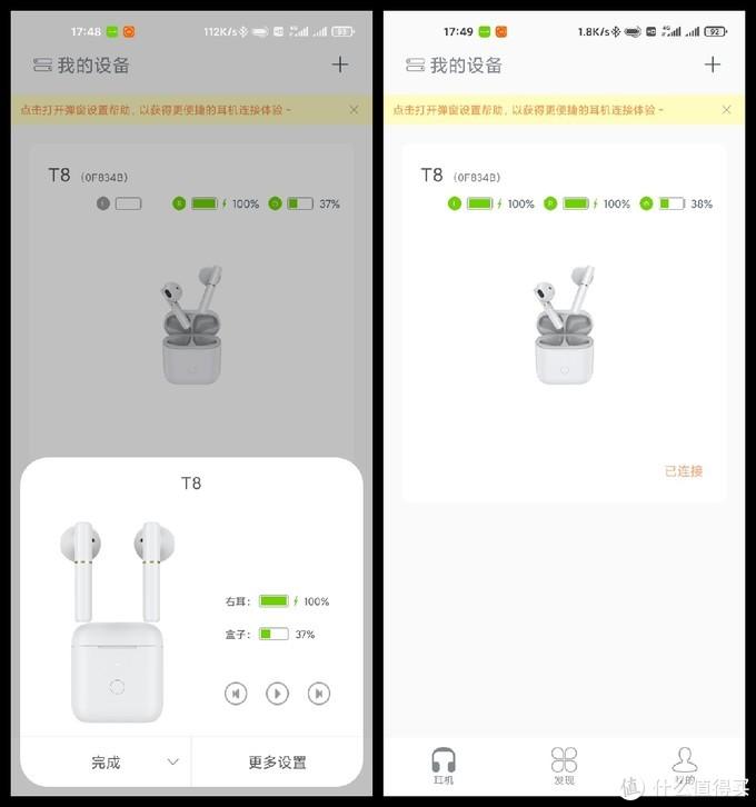 实惠之选 -QCY T8 TWS蓝牙耳机试用体验