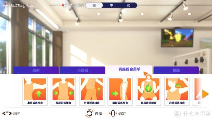 游戏健身两不误——国行Switch萌新玩家健身环大冒险初体验