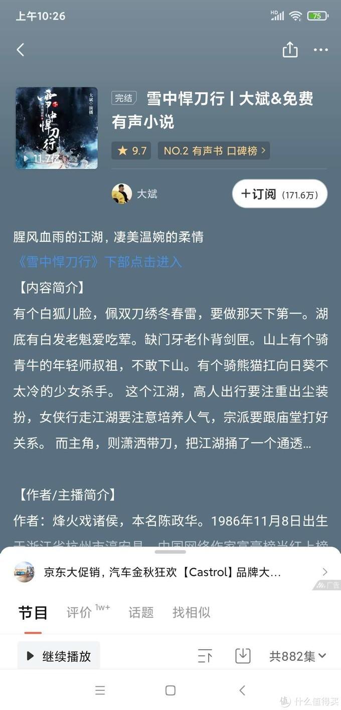 白嫖的喜马拉雅16部武侠、仙侠、玄幻类有声小说推荐(再次强调:非会员、免费的!)