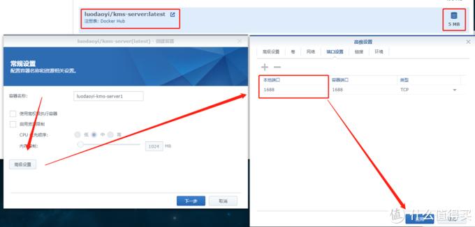 群晖docker部署KMS激活服务器